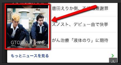 湘南純愛組!LINE NEWS