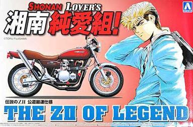 鬼塚英吉のバイク