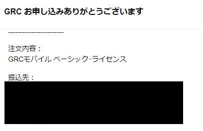 GRC有料版メール受信