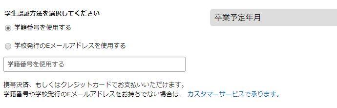 Prime Student登録方法1